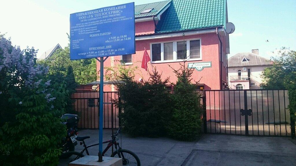 коммунальная служба — ТеплоСервис — Калининград, фото №1