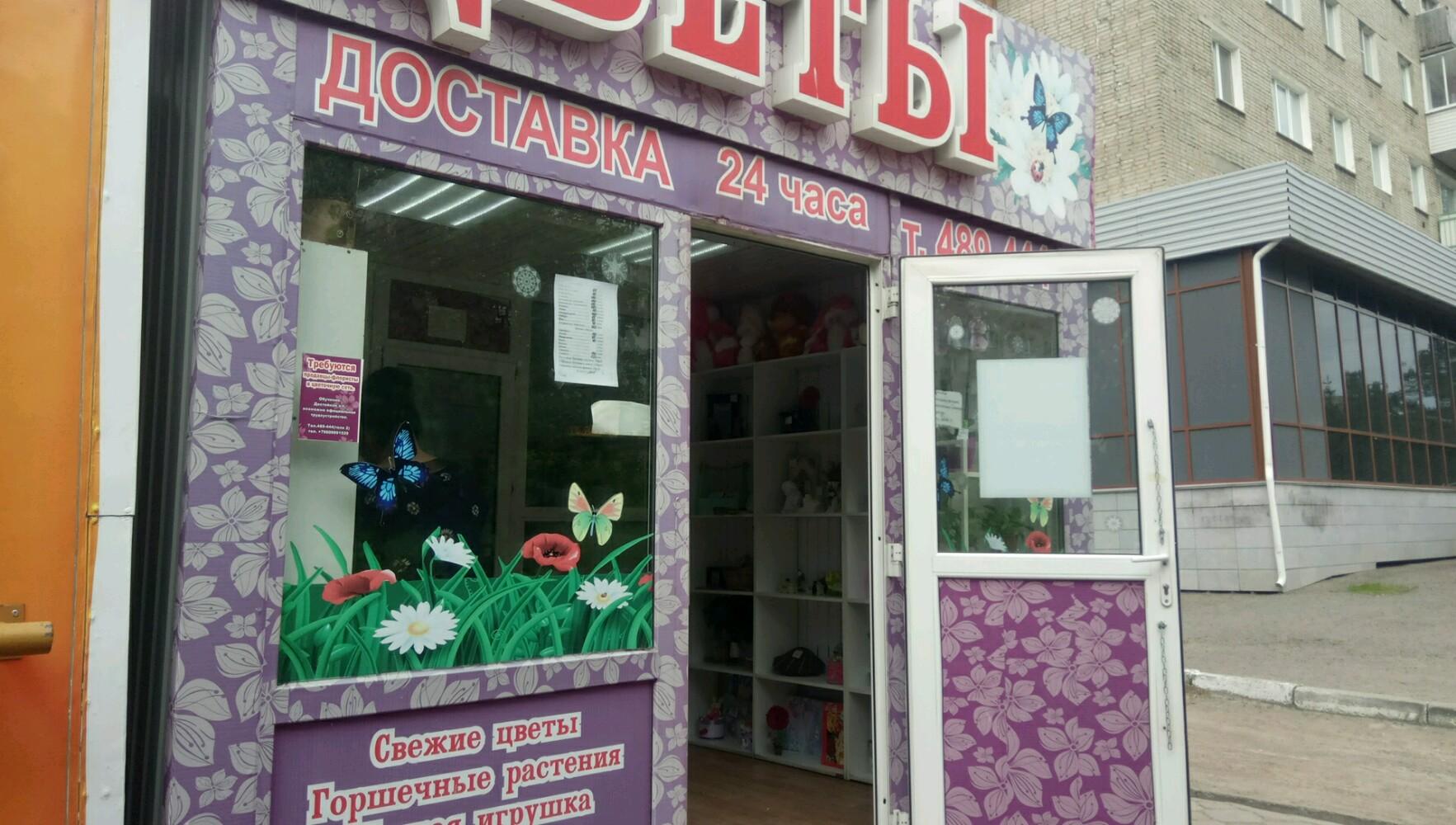 Букет, ул. 50 лет октября магазин цветы оптом