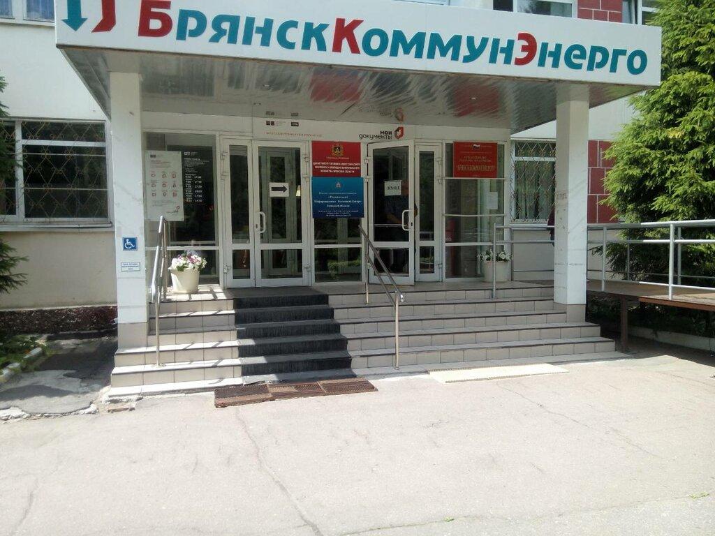 Рирц брянск советский район телефон