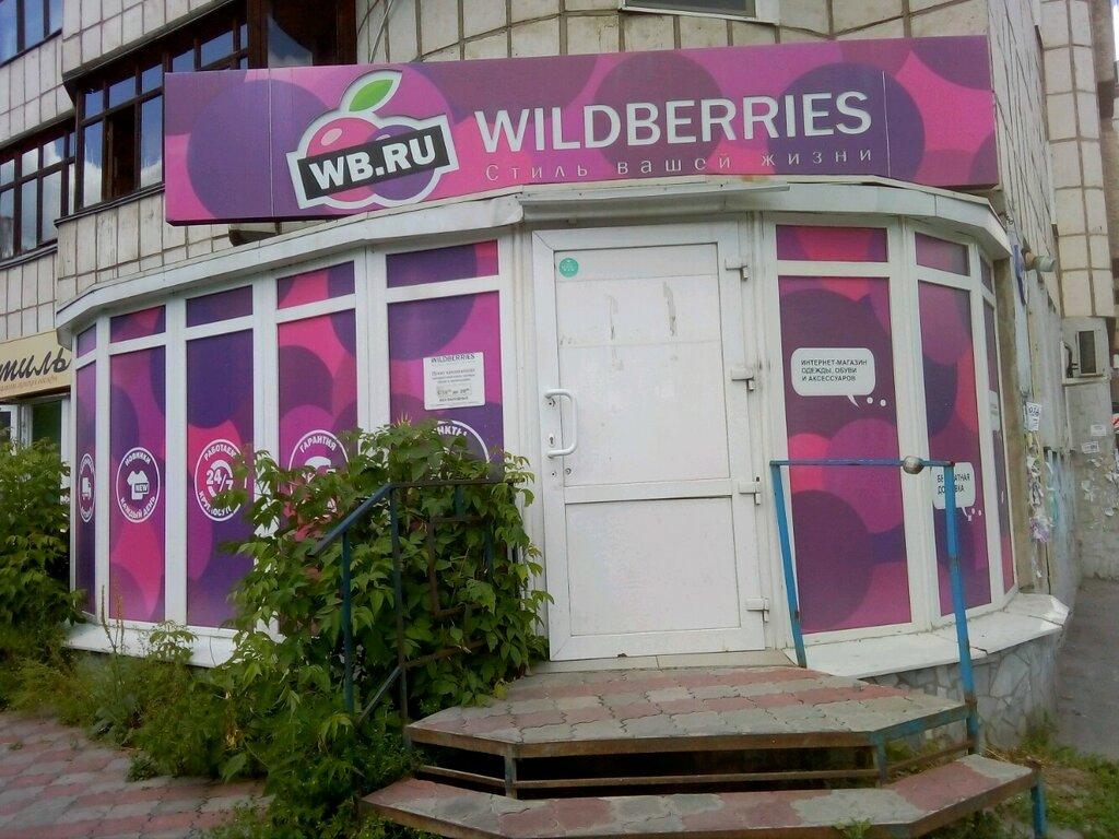 Магазин Валберис Пермь