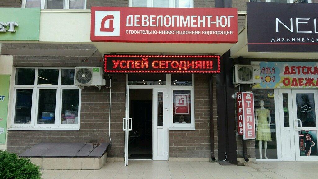 квартиры в новостройках — Девелопмент-Юг — Краснодар, фото №1