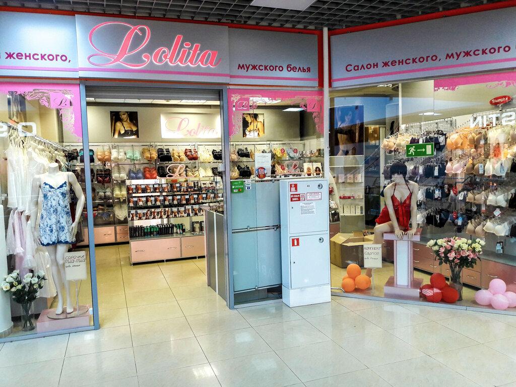 магазины женского белья лолита