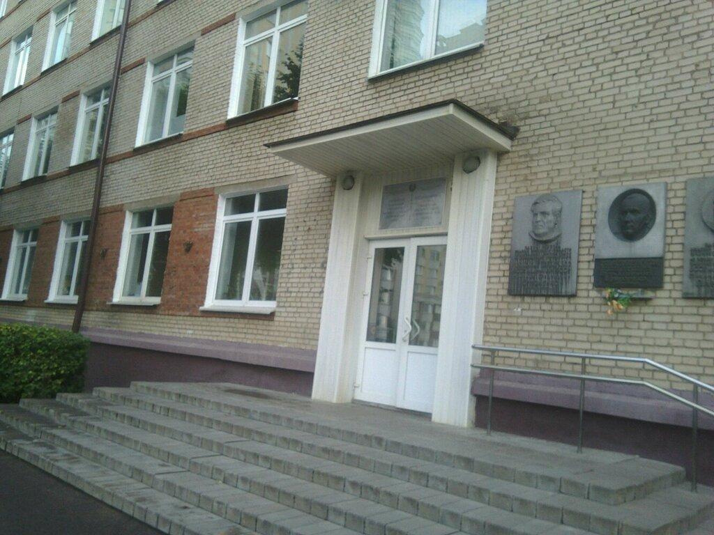 НИИ — Институт общей и неорганической химии НАН Беларуси — Минск, фото №2