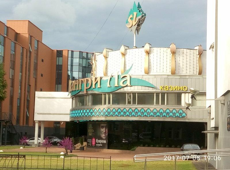 казино, игорный дом — Шангри Ла — Минск, фото №2