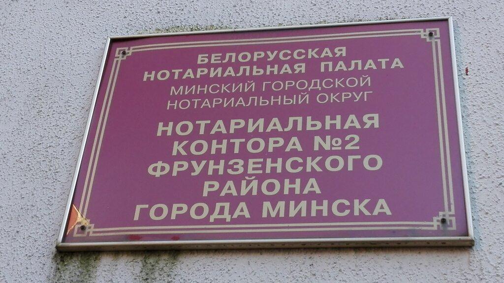 Нотариусы у метро нахимовский проспект