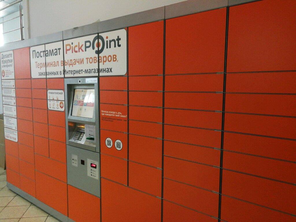 be67dab5f0e4 PickPoint - почтовый терминал, метро Юго-Западная, Москва — отзывы и ...