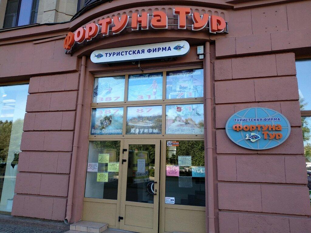 турагентство — Фортуна Тур — Санкт-Петербург, фото №1