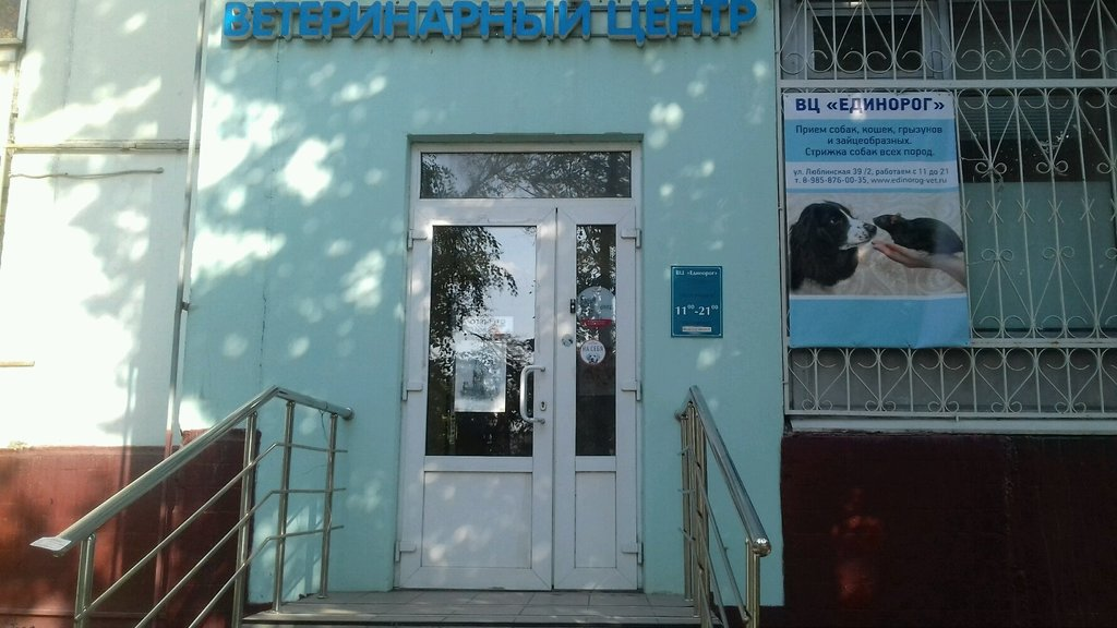 ветеринарная клиника — Единорог — Москва, фото №4