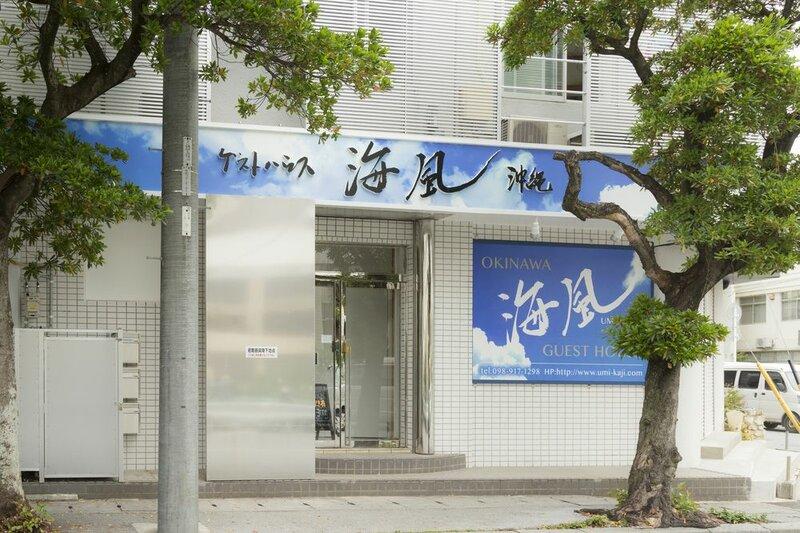 Guest House Umikaji - Hostel