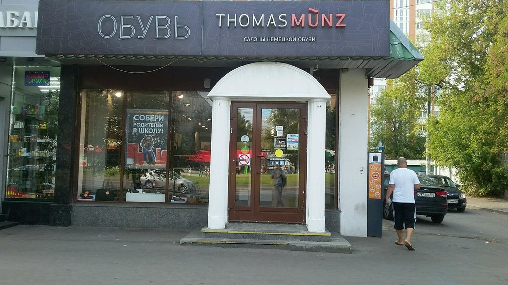 df2ddb22b Thomas Munz - магазин обуви, метро Щёлковская, Москва — отзывы и ...