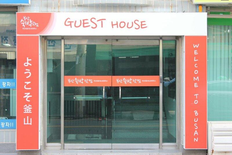 Busan Suk Bak Dot com Guest House