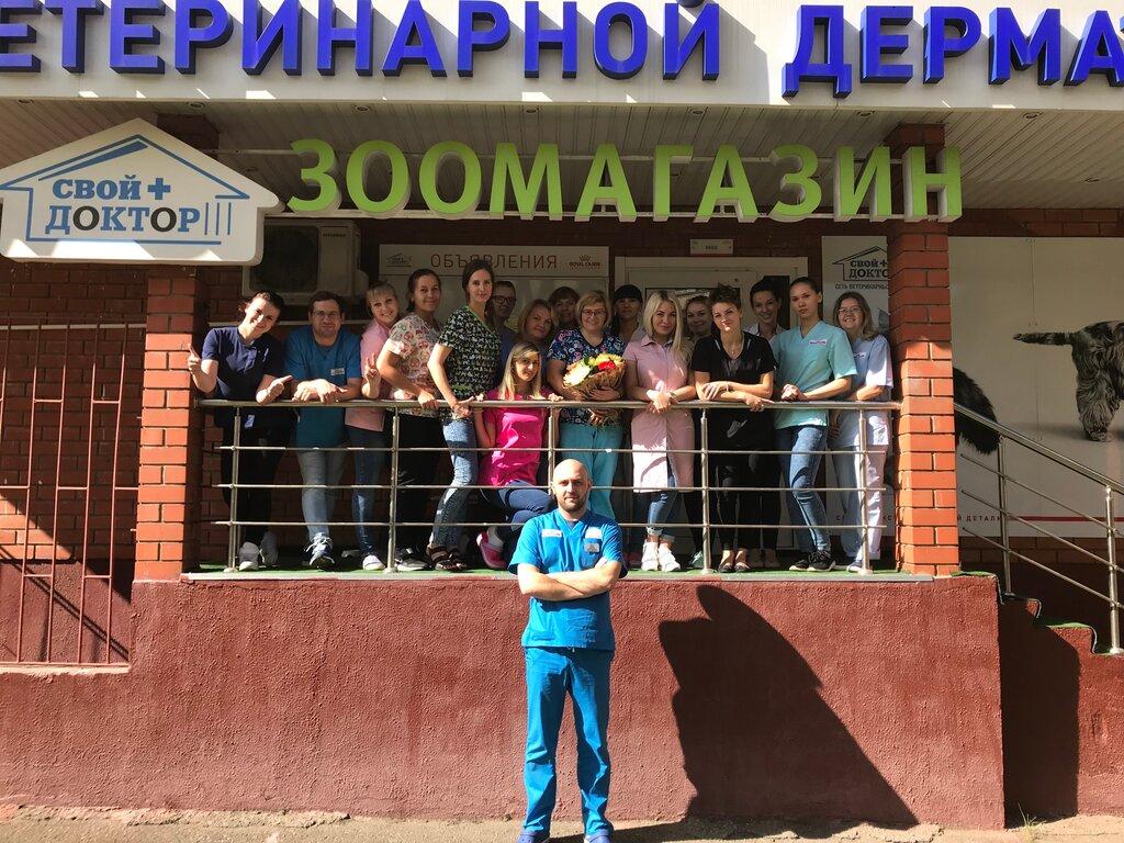 ветеринарная клиника — Свой доктор — Москва, фото №9