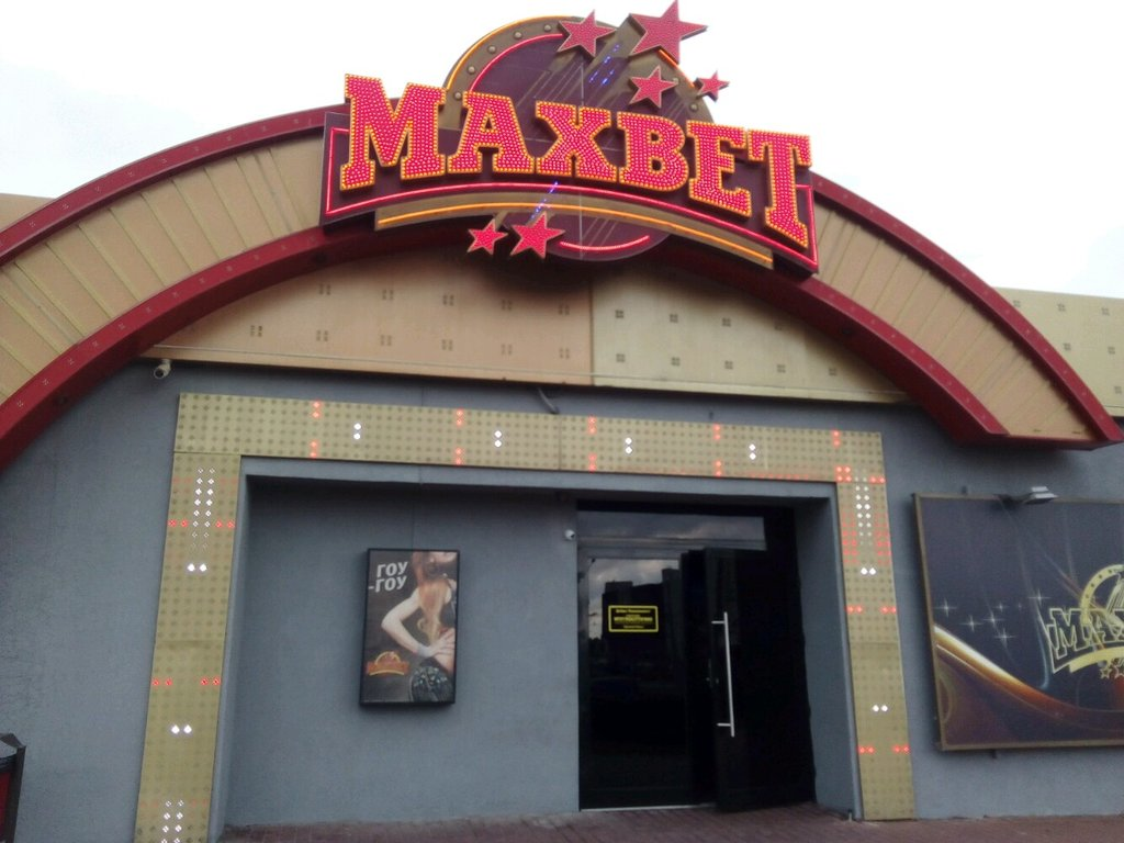 ігровий клуб Максбет