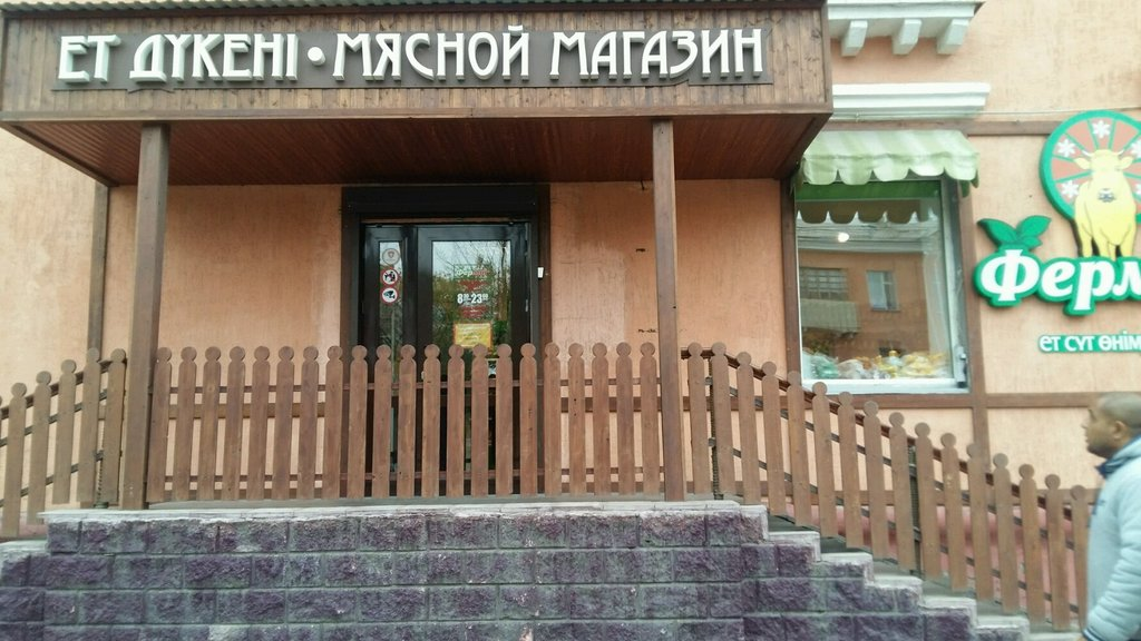 магазин продуктов — Фермаг — Нур-Султан (Астана), фото №1