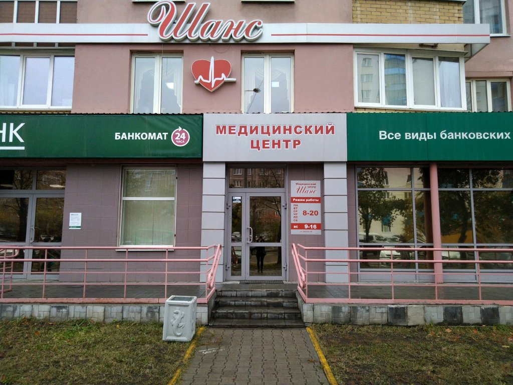 медцентр, клиника — Шанс — Екатеринбург, фото №1