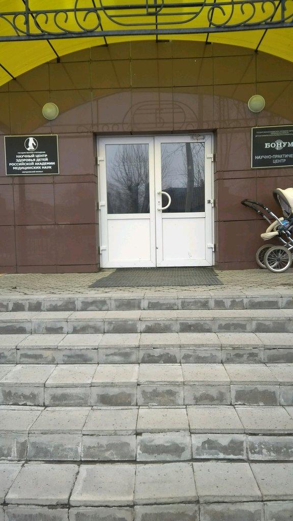 медцентр, клиника — Бонум — Екатеринбург, фото №3