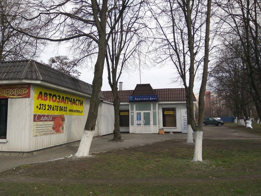 стоматологическая клиника — Кристалл Дент — Гомель, фото №2