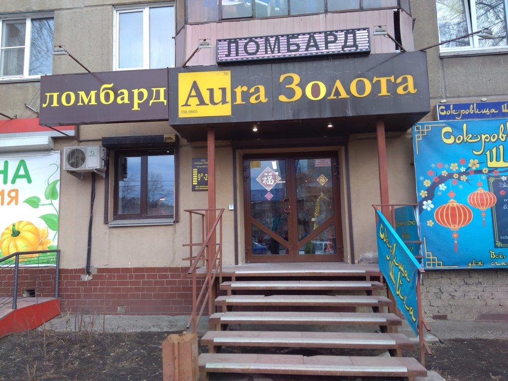 Челябинск ломбард аура золота часа россии средняя стоимость рабочего в