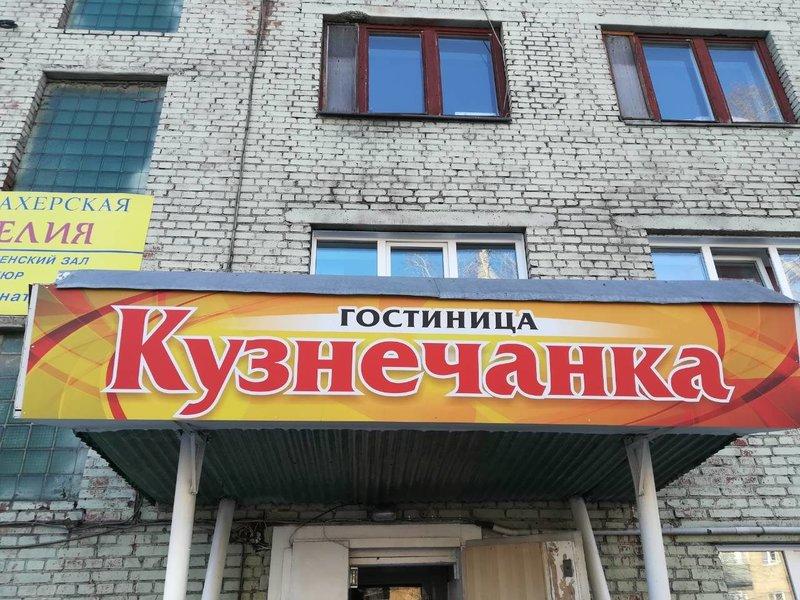 Кузнечанка