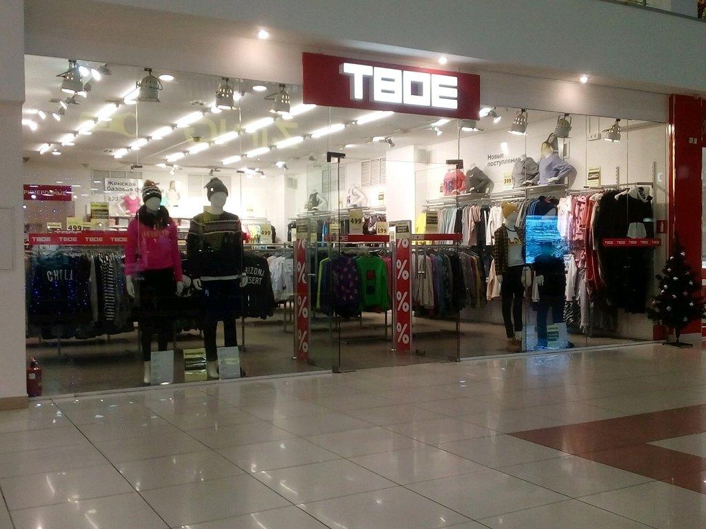 Магазин Одежды Твое Омск