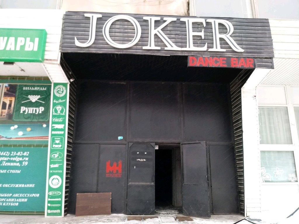 Джокер ночной клуб волгоград ночные клубы пензы