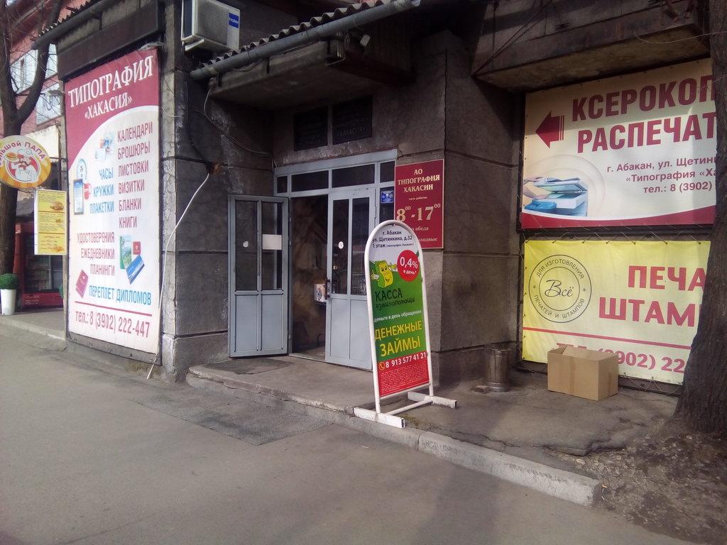 наличные займы абаканвзять в кредит 300000 рублей без справок