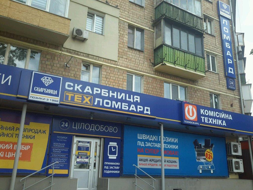Скарбниця киев ломбард днепропетровск скупка часов