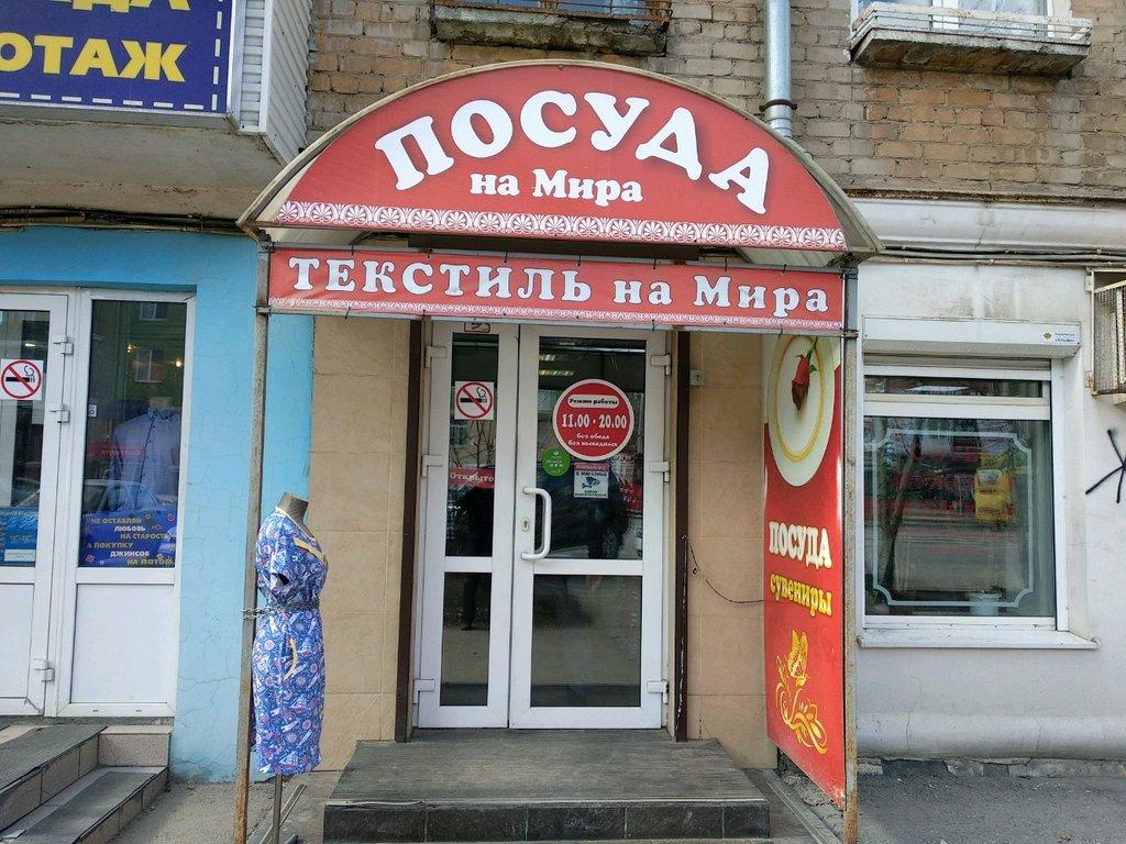 Магазины Рядом Со Мной Пермь