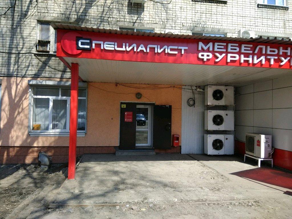 Магазин Специалист Саратов