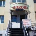 Локон, Услуги парикмахера в Городском округе Ханты-Мансийск