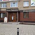 Успех, Услуги косметолога в Городском округе Ухта