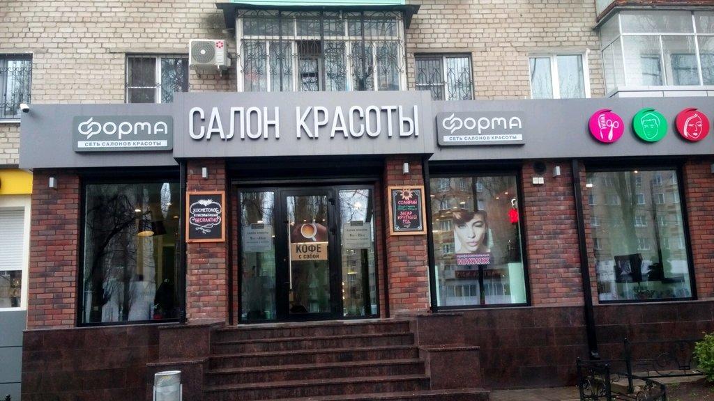 Салон красоты форма ленинский проспект фото