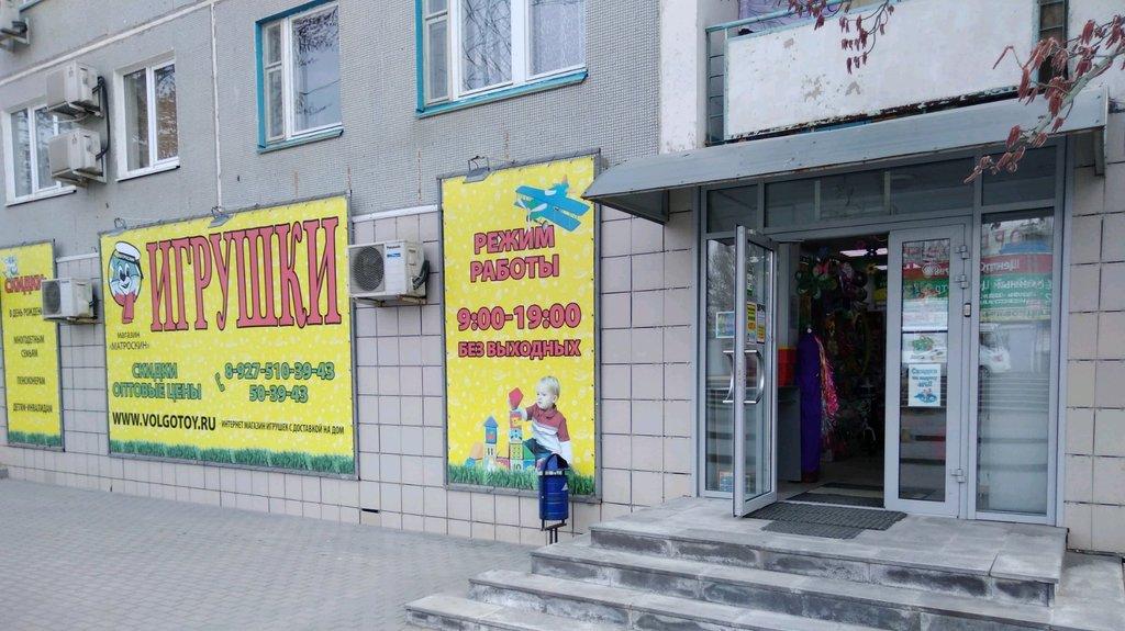Магазин Матроскин Волгоград Товары