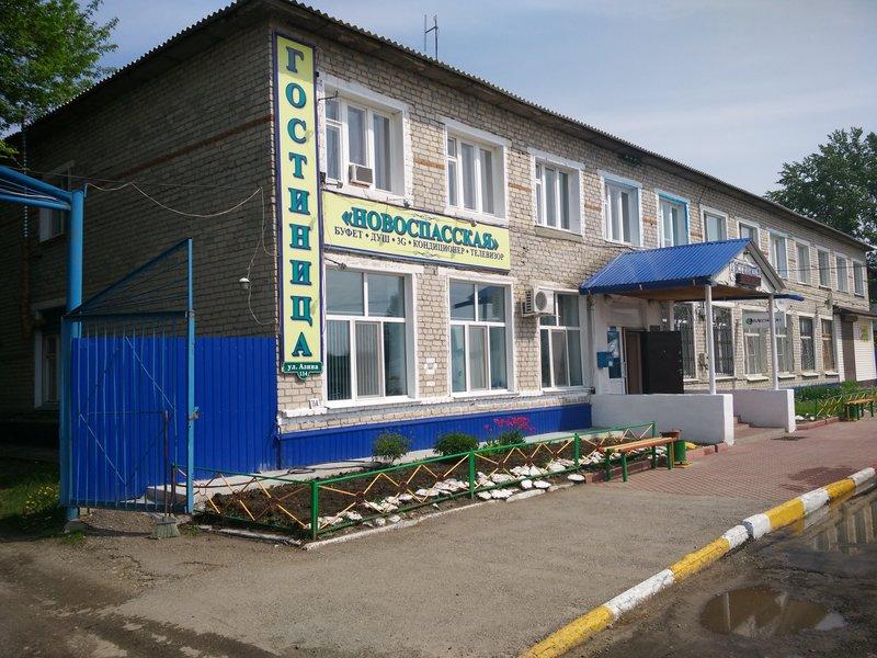 Новоспасская