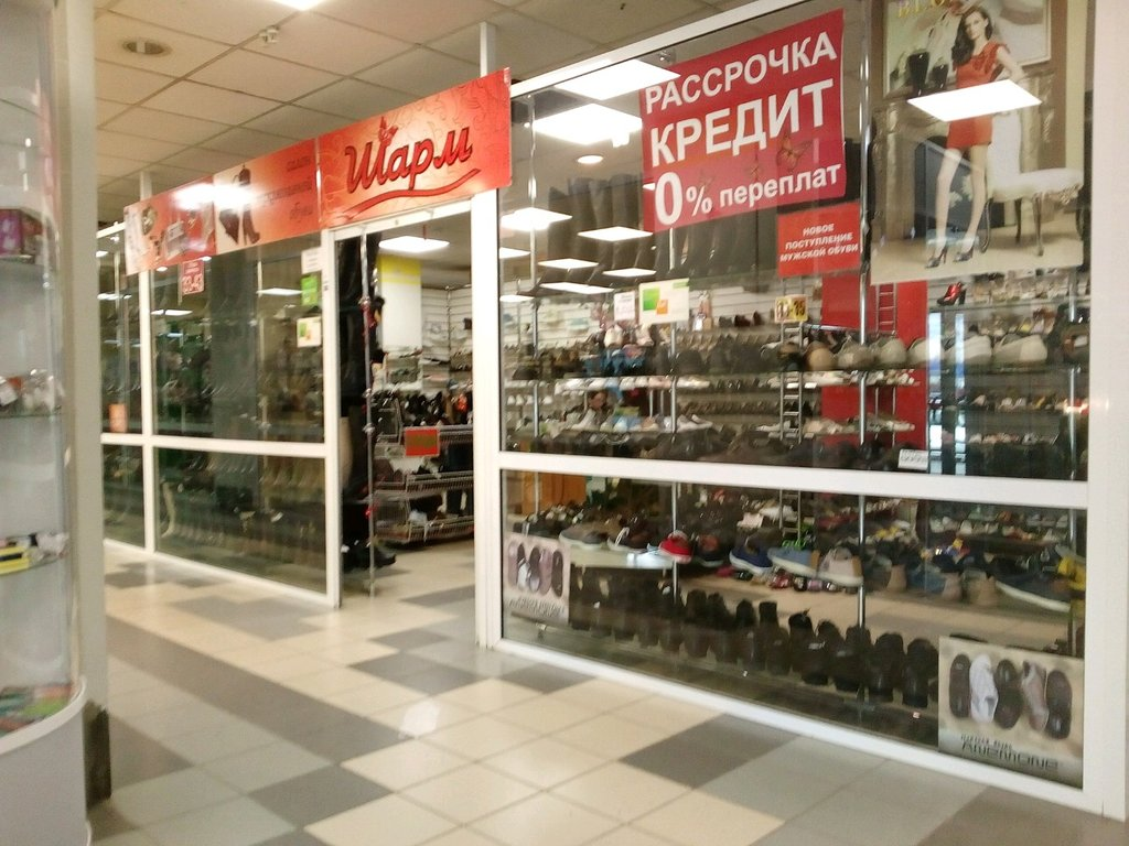 af15a9321 Магазин обуви Шарм - магазин обуви, Омск — отзывы и фото — Яндекс.Карты