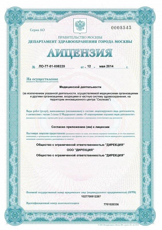 медцентр, клиника — Поликлиника.ру — Москва, фото №2