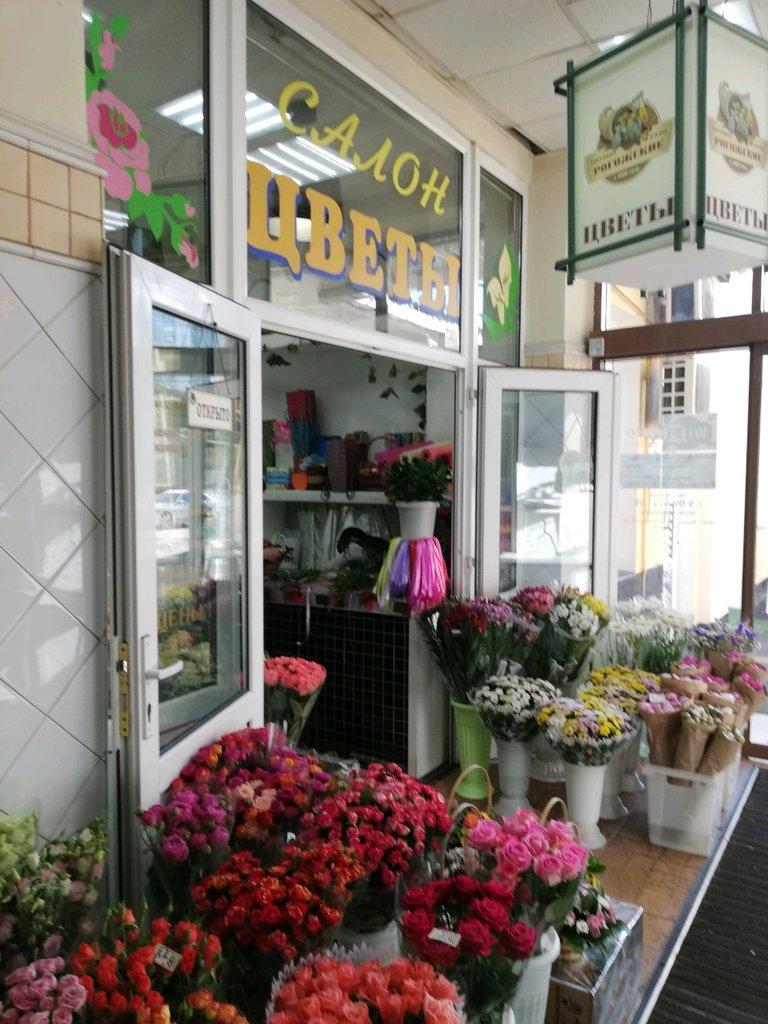 Склады, магазин среди цветов в москве адрес