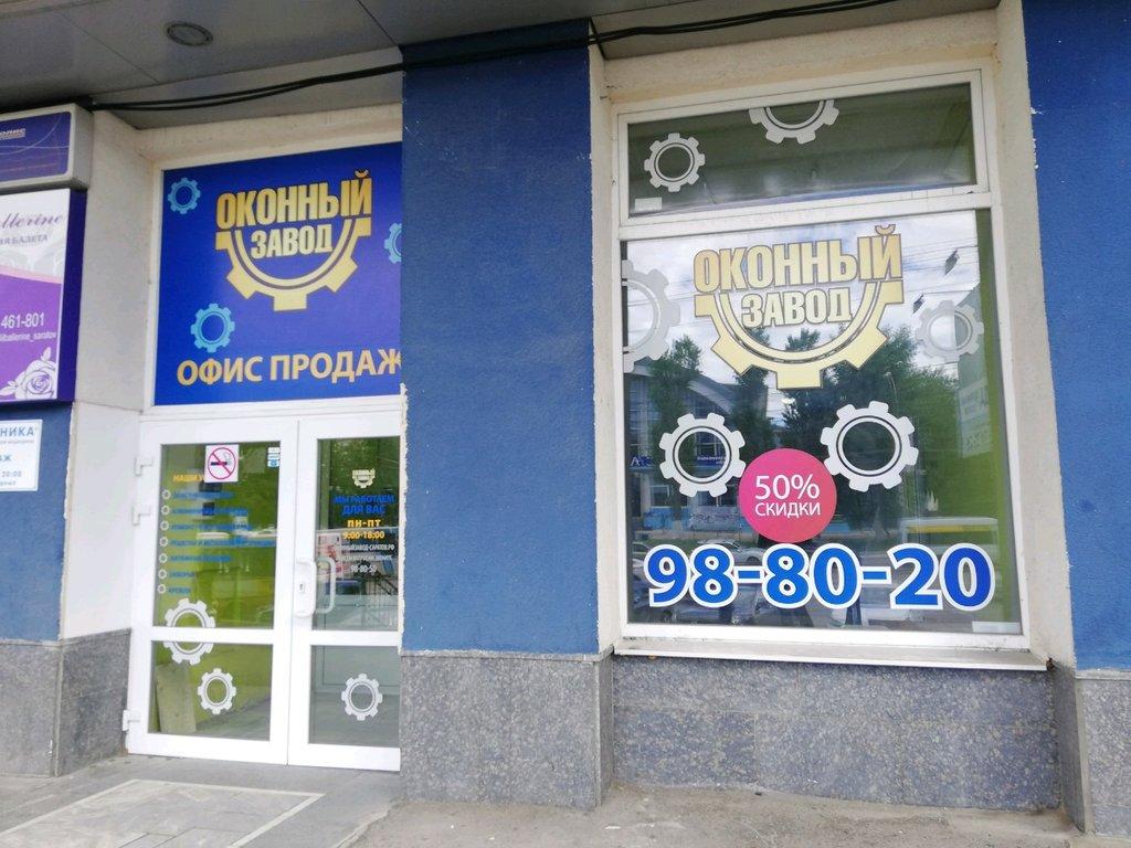 окна — Оконный завод Саратов — Саратов, фото №1