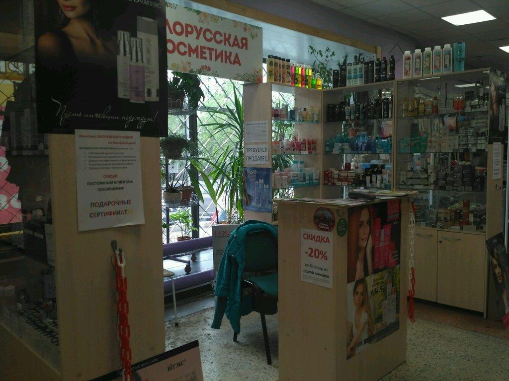 белорусская косметика пермь купить