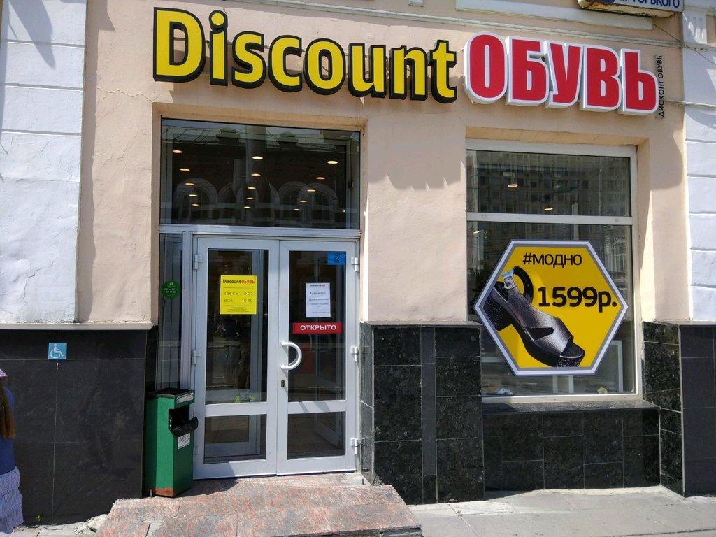 ddabc3863 Discount Обувь - магазин обуви, Саратов — отзывы и фото — Яндекс.Карты