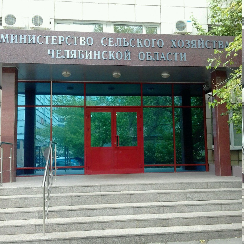 министерства, ведомства, государственные службы — Министерство сельского хозяйства Челябинской области — Челябинск, фото №1