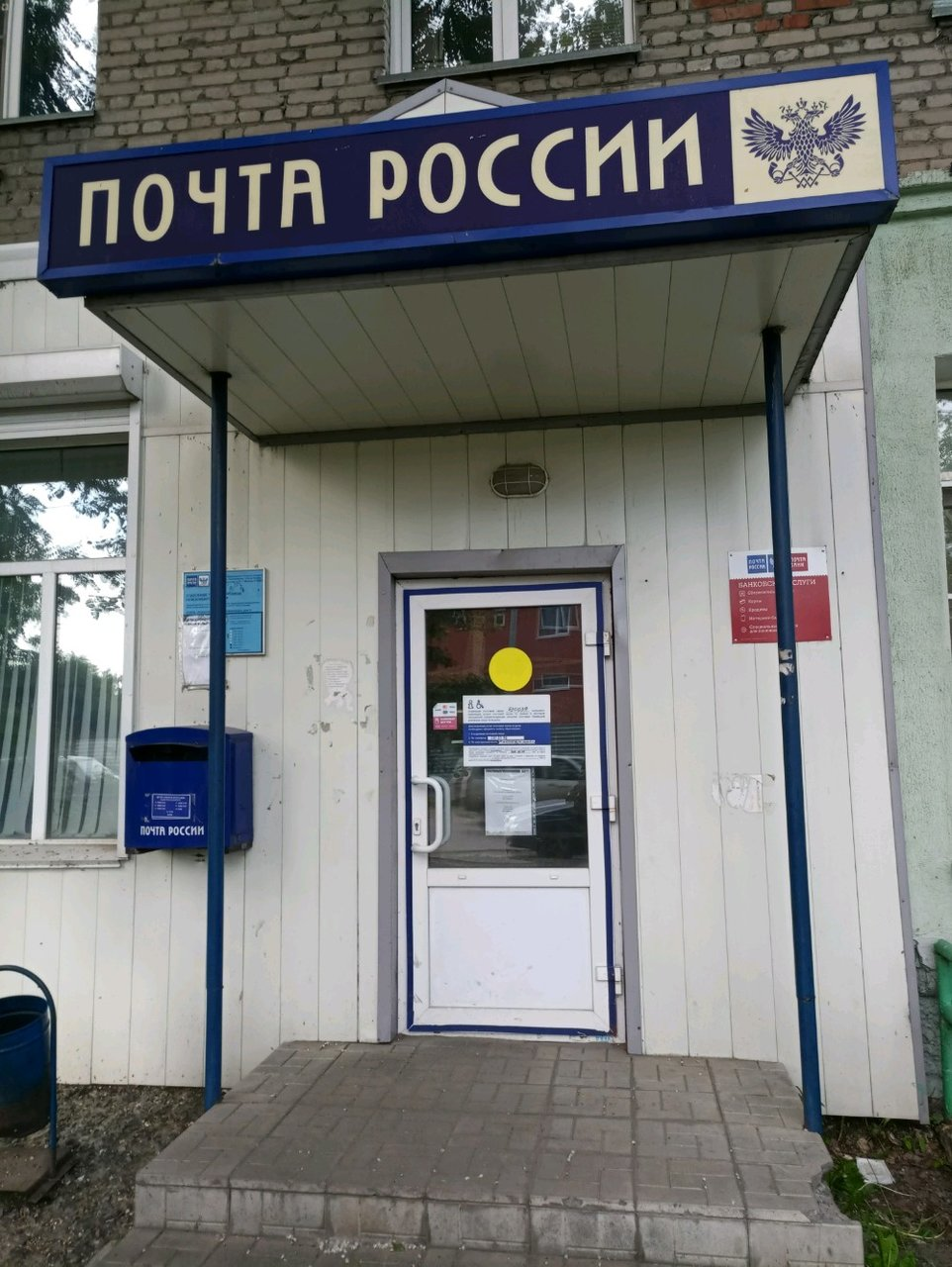 второй почта россии фото новосибирск этой