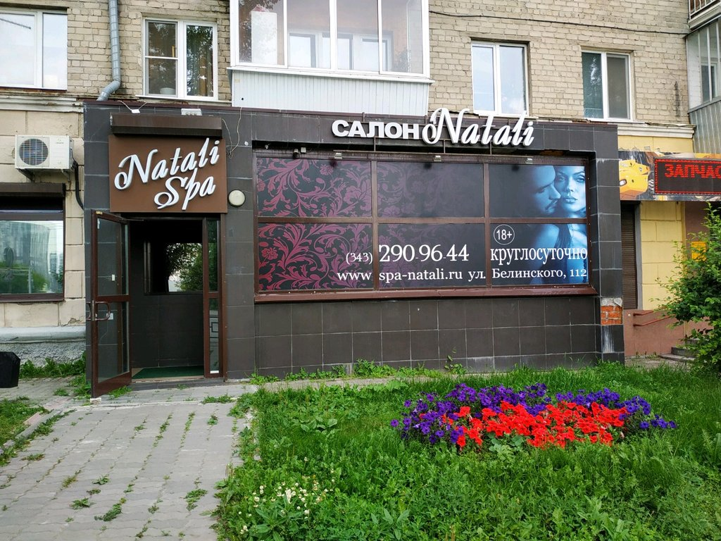 spas — Natali SPA — Yekaterinburg, фото №2