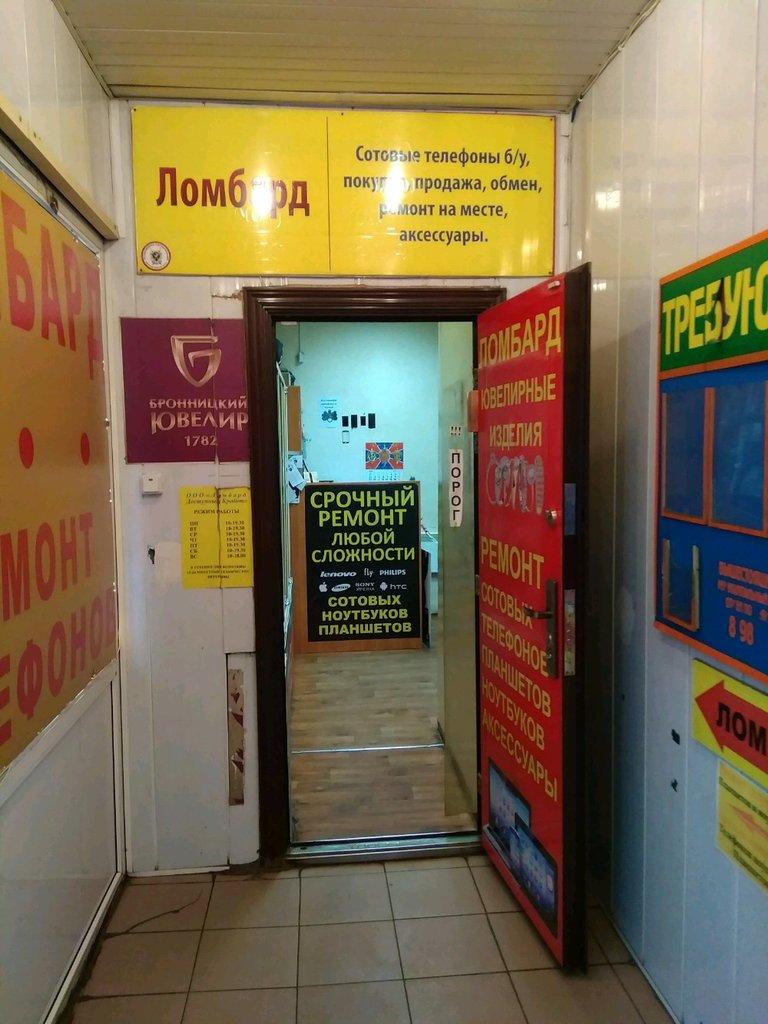 Ломбард кредит в москве автосалон карсити в москве