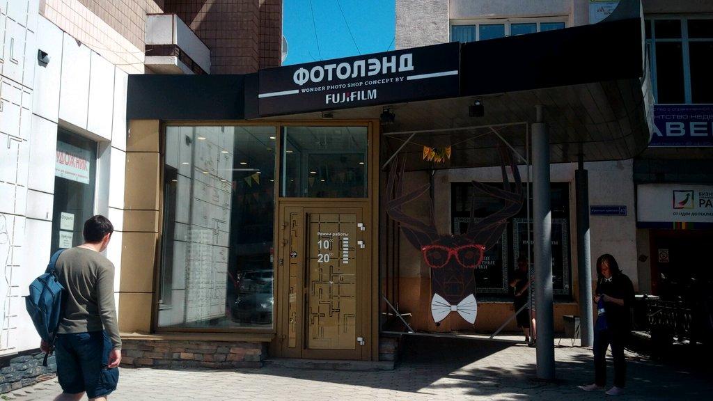 фотолэнд новосибирск адреса его