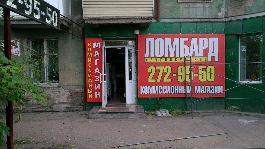ломбард красноярск каталог товаров фото с ценами этот день, утром