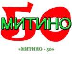 Митино-50