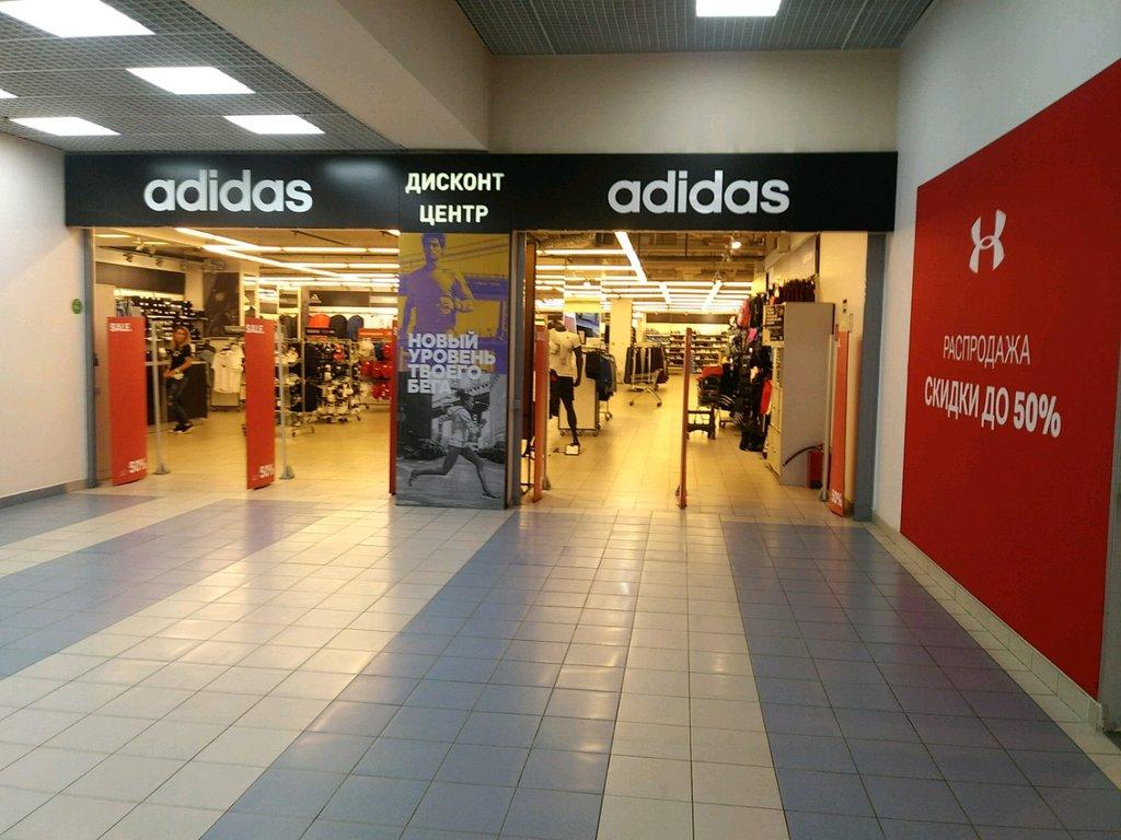 1dd610fa Adidas Outlet - спортивная одежда и обувь, метро Южная, Москва ...