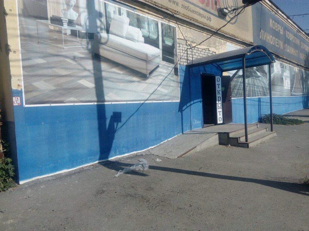 магазин ковров — Империал Стиль — Самара, фото №4