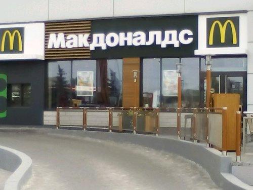 Макдоналдс волгоград жби васюринский жби в краснодаре